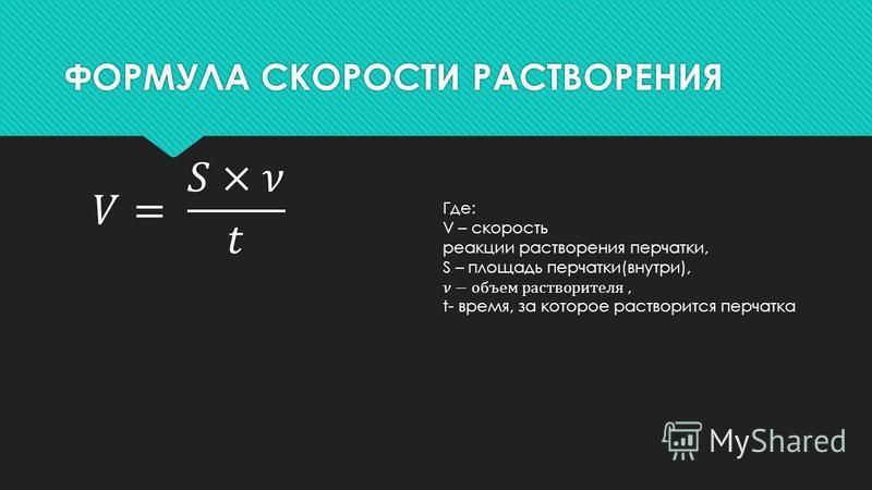 ФОРМУЛА СКОРОСТИ РАСТВОРЕНИЯ