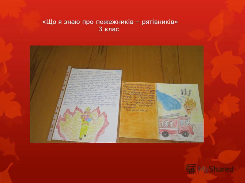 «Що я знаю про пожежників – рятівників» 3 клас
