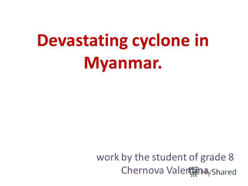 Devastating cyclone in Myanmar. work by the student of grade 8 Chernova Valentina