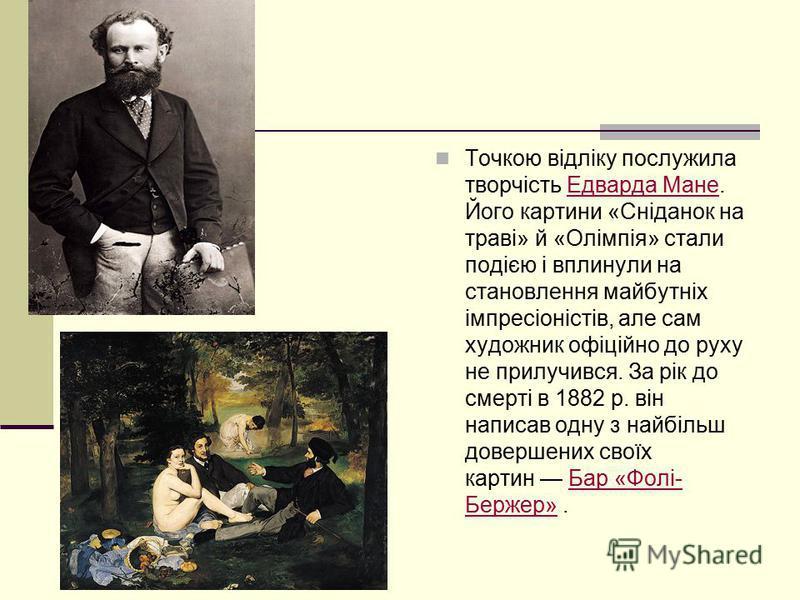 Точкою відліку послужила творчість Едварда Мане. Його картини «Сніданок на траві» й «Олімпія» стали подією і вплинули на становлення майбутніх імпресіоністів, але сам художник офіційно до руху не прилучився. За рік до смерті в 1882 р. він написав одн