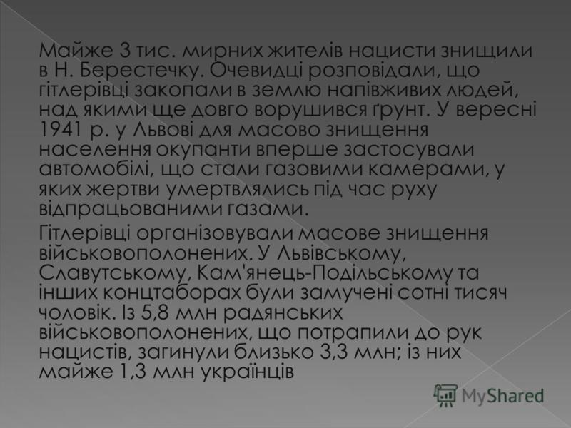 Майже 3 тис. мирних жителів нацисти знищили в Н. Берестечку. Очевидці розповідали, що гітлерівці закопали в землю напівживих людей, над якими ще довго ворушився ґрунт. У вересні 1941 p. у Львові для масово знищення населення окупанти вперше застосува