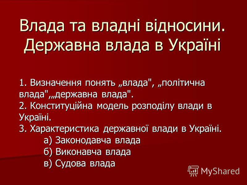 Влада та владні відносини. Державна влада в Україні 1. Визначення понять влада