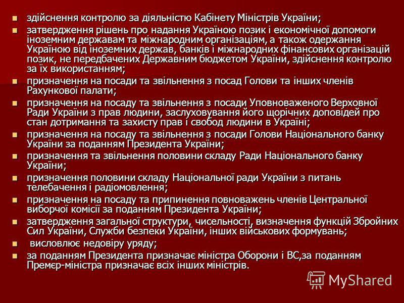 здійснення контролю за діяльністю Кабінету Міністрів України; здійснення контролю за діяльністю Кабінету Міністрів України; затвердження рішень про надання Україною позик і економічної допомоги іноземним державам та міжнародним організаціям, а також