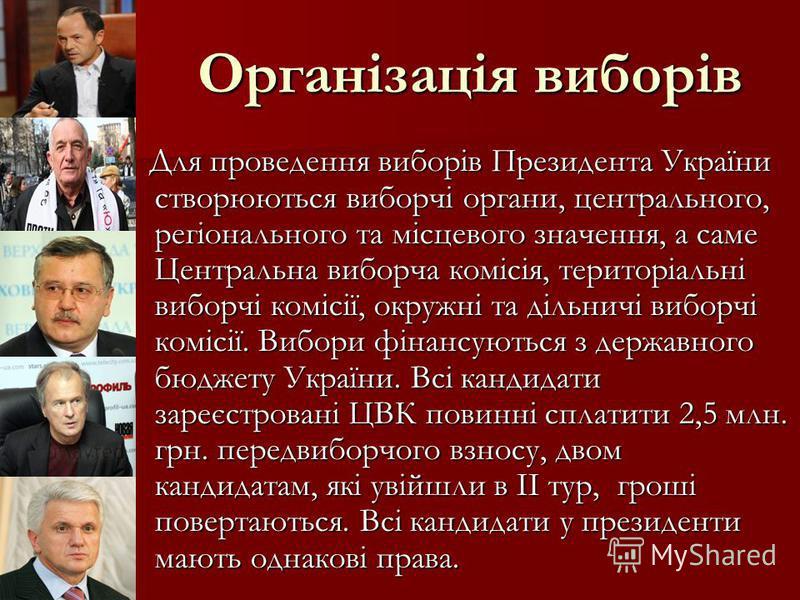 Організація виборів Для проведення виборів Президента України створюються виборчі органи, центрального, регіонального та місцевого значення, а саме Центральна виборча комісія, територіальні виборчі комісії, окружні та дільничі виборчі комісії. Вибори