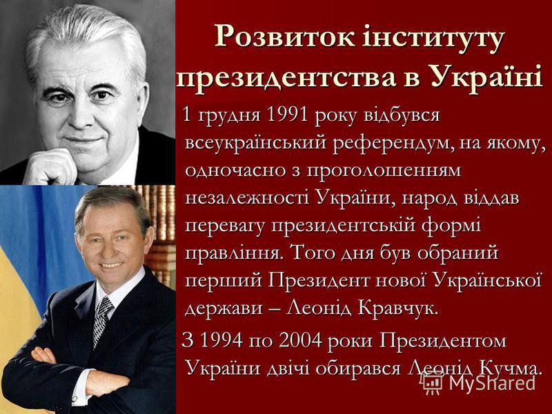 Розвиток інституту президентства в Україні 1 грудня 1991 року відбувся всеукраїнський референдум, на якому, одночасно з проголошенням незалежності України, народ віддав перевагу президентській формі правління. Того дня був обраний перший Президент но