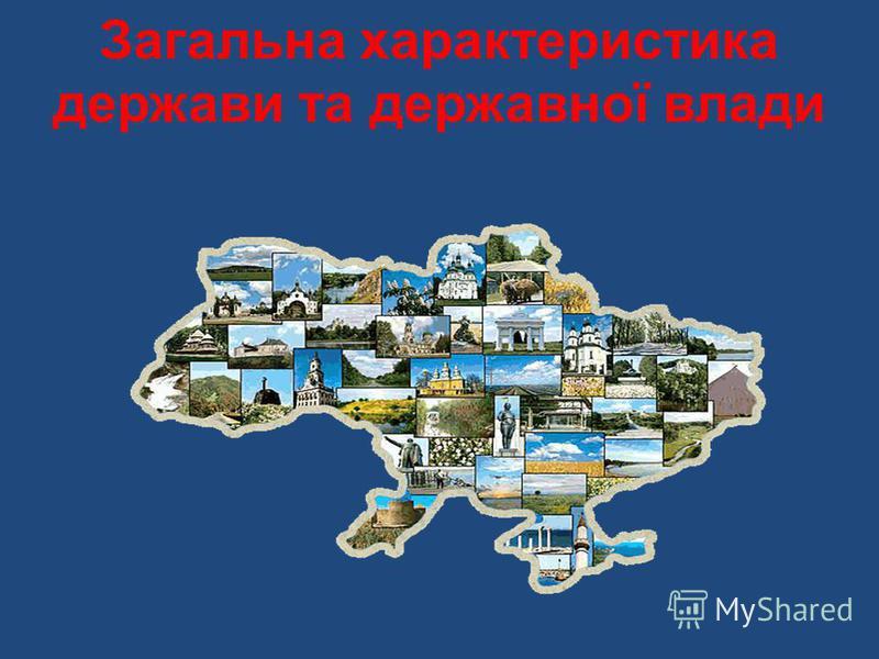 Загальна характеристика держави та державної влади