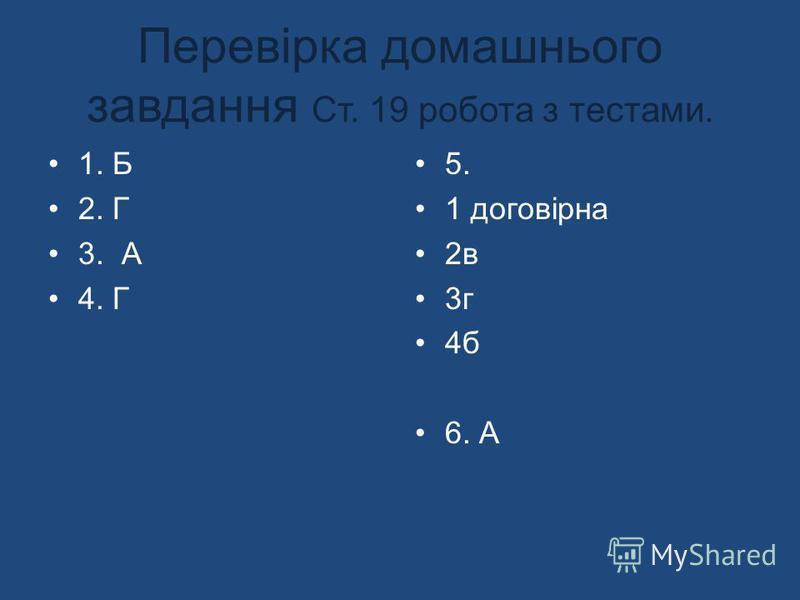 Перевірка домашнього завдання Ст. 19 робота з тестами. 1. Б 2. Г 3. А 4. Г 5. 1 договірна 2в 3г 4б 6. А