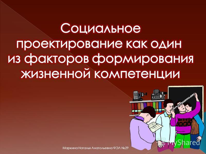 Маркина Наталья Анатольевна ФЭЛ 29