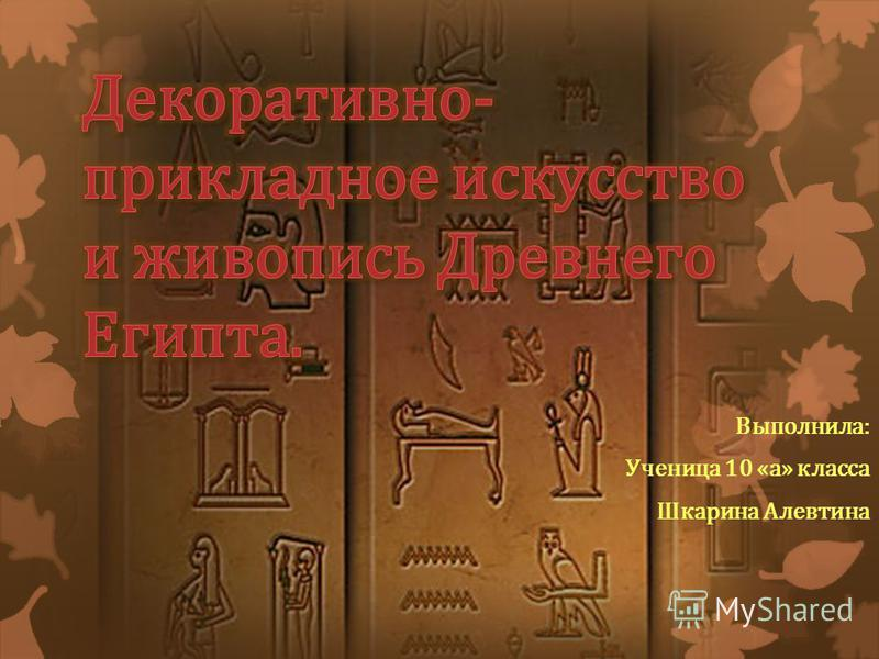 Выполнила: Ученица 10 «а» класса Шкарина Алевтина