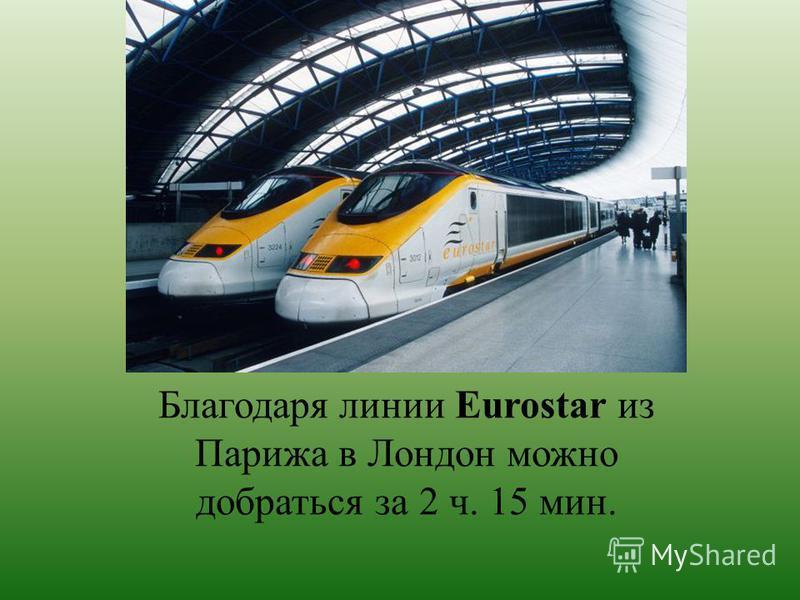 Благодаря линии Eurostar из Парижа в Лондон можно добраться за 2 ч. 15 мин.