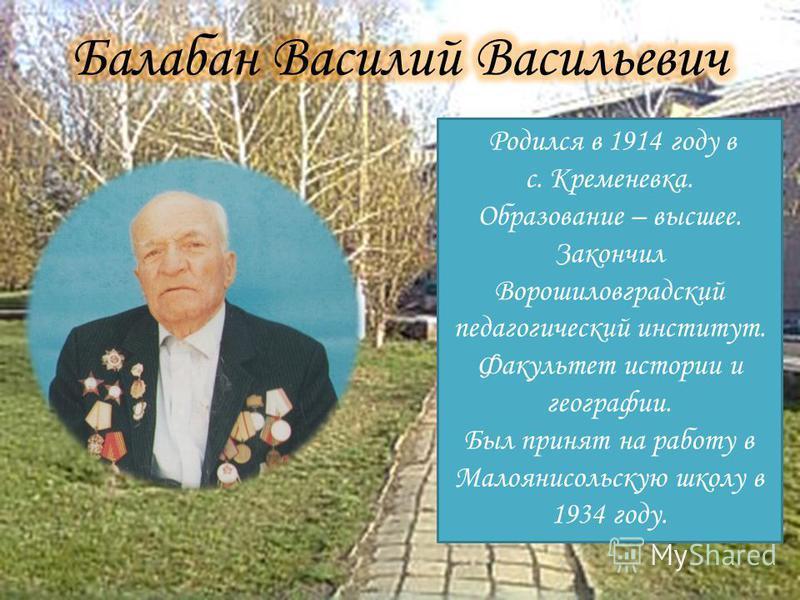 Родился в 1914 году в с. Кременевка. Образование – высшее. Закончил Ворошиловградский педагогический институт. Факультет истории и географии. Был принят на работу в Малоянисольскую школу в 1934 году.
