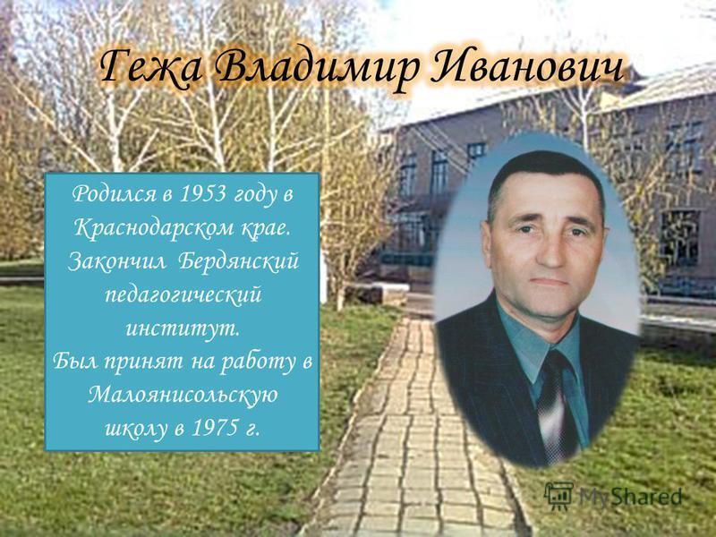 Родился в 1953 году в Краснодарском крае. Закончил Бердянский педагогический институт. Был принят на работу в Малоянисольскую школу в 1975 г.