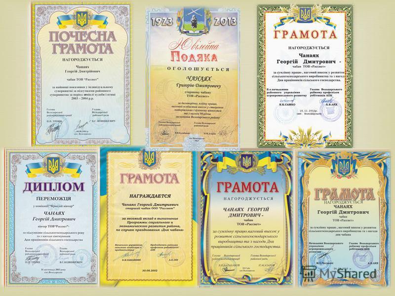 Чанаях Георгий Дмитриевич Чанаях Георгий Дмитриевич родился в Малоянисоле 27 июля 1960 года. В 1967 году пошел в школу, а в 1977 – закончил. С 1978 по 1980 год служил в армии. Работает в ООО « Рассвет» с 1977 года. Чанаях Георгий Дмитриевич родился в