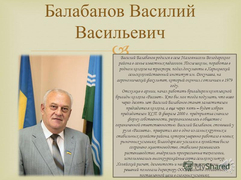 Доктор политических наук, профессор, ректор Мариупольского государственного университета, член правления Ассоциации европейских университетов