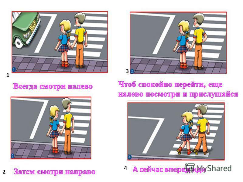 Держитесь правой стороны Для тебя - тротуар !