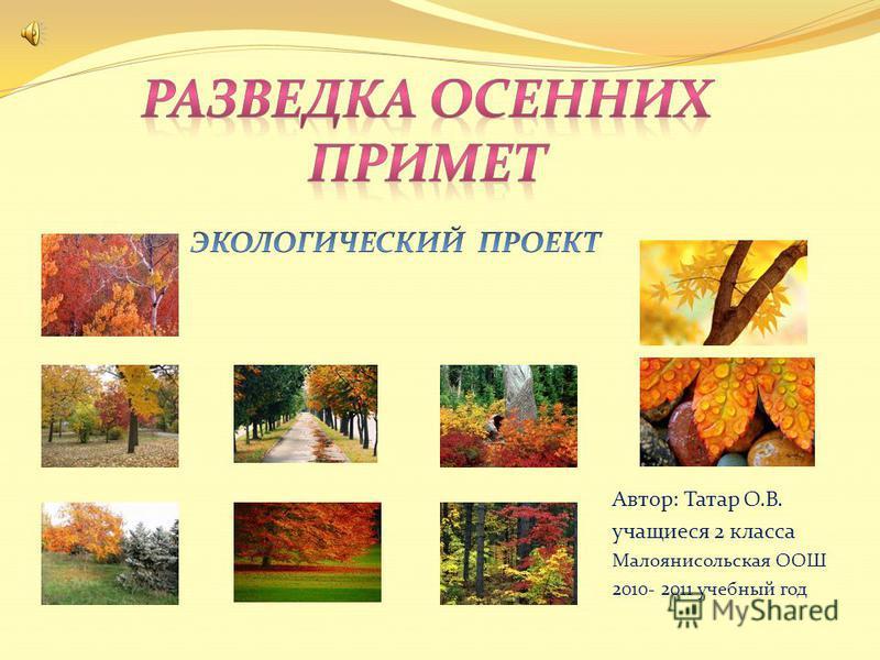 Автор: Татар О.В. учащиеся 2 класса Малоянисольская ООШ 2010- 2011 учебный год