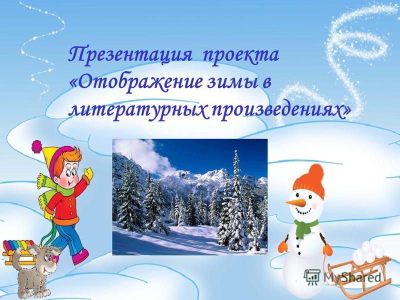 Презентация проекта «Отображение зимы в литературных произведениях»