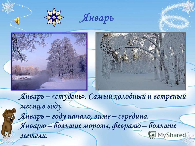 Январь Январь – «студень». Самый холодный и ветреный месяц в году. Январь – году начало, зиме – середина. Январю – большие морозы, февралю – большие метели.