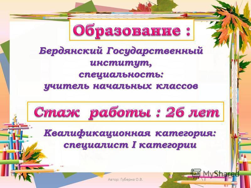 Воспитатель ГПД Малоянисольской ООШ І-ІІІ ст. имени В.В.Балабана 2Автор: Губерна О.В.