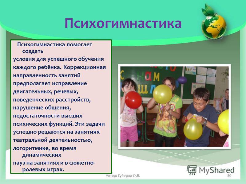 Психогимнастика Психогимнастика помогает создать условия для успешного обучения каждого ребёнка. Коррекционная направленность занятий предполагает исправление двигательных, речевых, поведенческих расстройств, нарушение общения, недостаточности высших