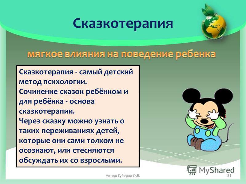 Сказкотерапия Сказкотерапия - самый детский метод психологии. Сочинение сказок ребёнком и для ребёнка - основа сказкотерапии. Через сказку можно узнать о таких переживаниях детей, которые они сами толком не осознают, или стесняются обсуждать их со вз