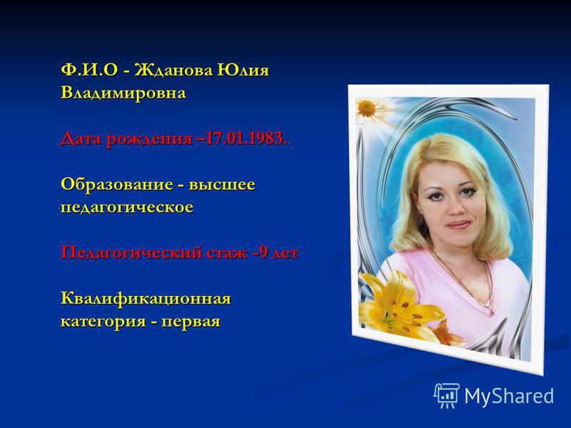 портфолио воспитателя Ждановой Юлии Владимировны ГБОУ «Школа 830» Дошкольное отделение «Крепыш»