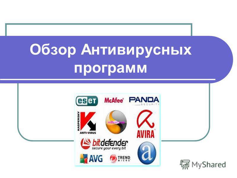 Обзор Антивирусных программ