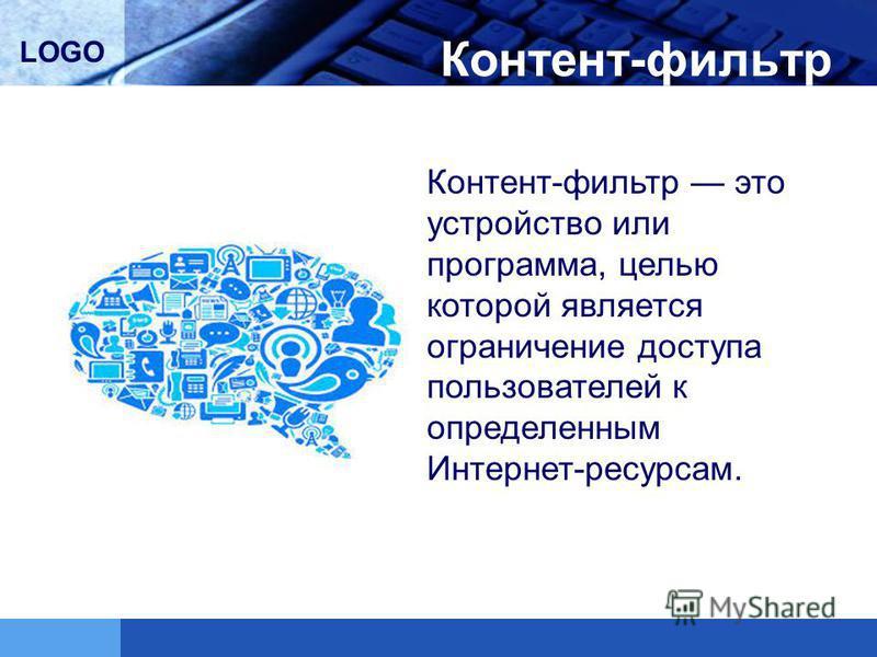 LOGO Контент-фильтр Контент-фильтр это устройство или программа, целью которой является ограничение доступа пользователей к определенным Интернет-ресурсам.