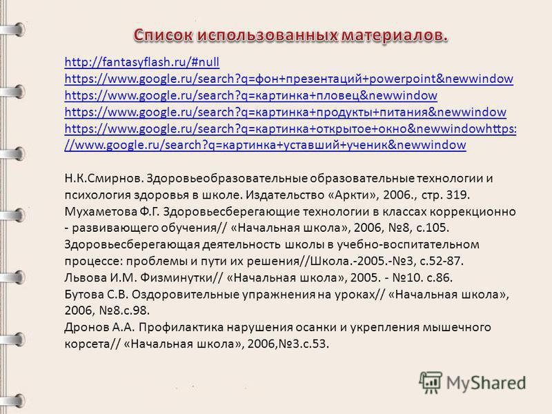http://fantasyflash.ru/#null https://www.google.ru/search?q=фон+презентаций+powerpoint&newwindow https://www.google.ru/search?q=картинка+пловец&newwindow https://www.google.ru/search?q=картинка+продукты+питания&newwindow https://www.google.ru/search?