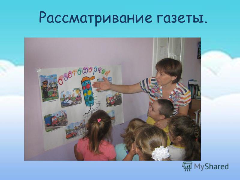 беседа с детьми на тему знакомство с улицей