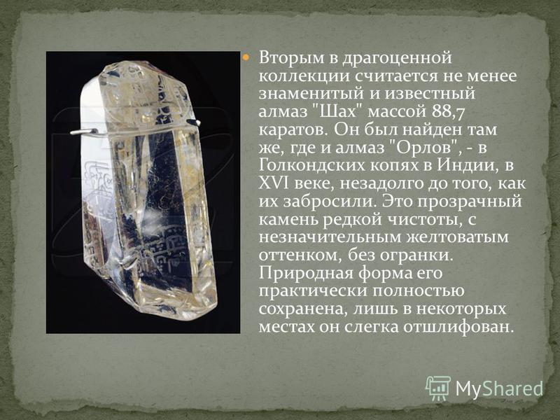 Вторым в драгоценной коллекции считается не менее знаменитый и известный алмаз