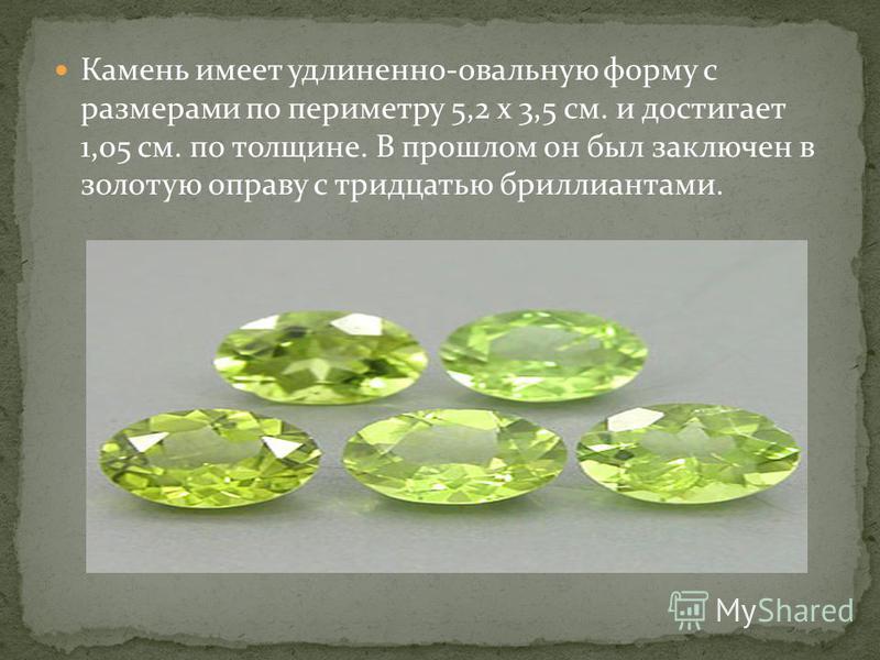 Камень имеет удлиненно-овальную форму с размерами по периметру 5,2 х 3,5 см. и достигает 1,05 см. по толщине. В прошлом он был заключен в золотую оправу с тридцатью бриллиантами.