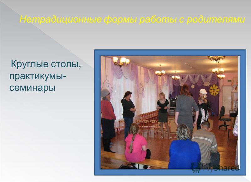 Круглые столы, практикумы- семинары
