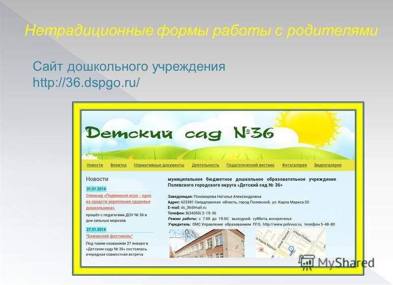 Сайт дошкольного учреждения http://36.dspgo.ru/
