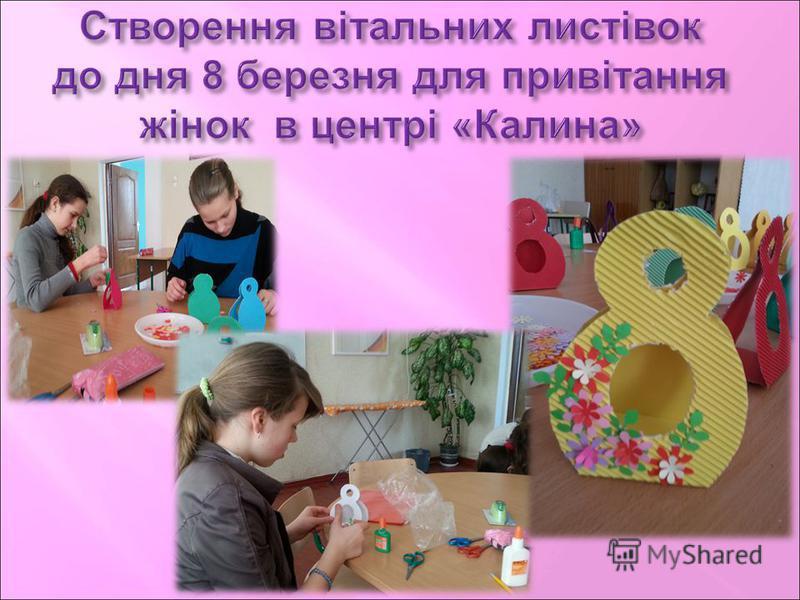 Створення вітальних листівок до дня 8 березня для привітання жінок в центрі « Калина »