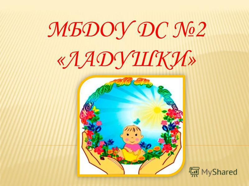 МБДОУ ДС 2 «ЛАДУШКИ»