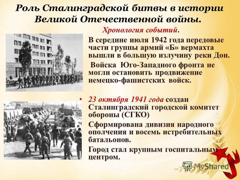 это термобелье основные этапы сталинградской битвы шерсти