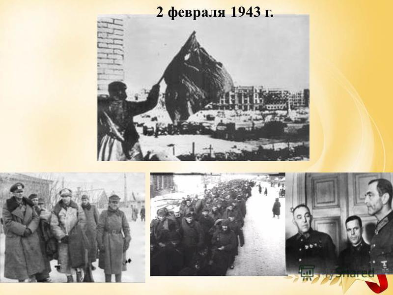 2 февраля 1943 г.