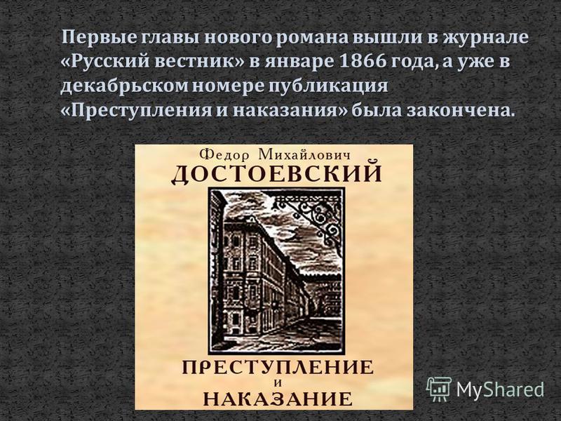 Первые главы нового романа вышли в журнале « Русский вестник » в январе 1866 года, а уже в декабрьском номере публикация « Преступления и наказания » была закончена. Первые главы нового романа вышли в журнале « Русский вестник » в январе 1866 года, а