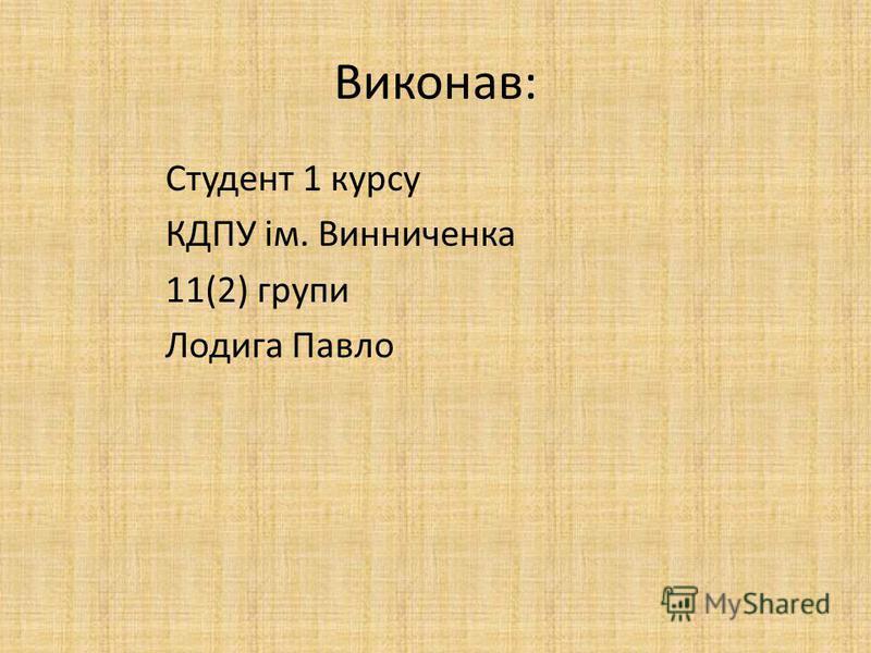 Виконав: Студент 1 курсу КДПУ ім. Винниченка 11(2) групи Лодига Павло