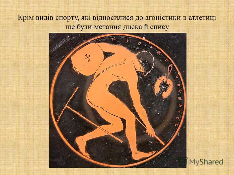 Крім видів спорту, які відносилися до агоністики в атлетиці ще були метання диска й спису
