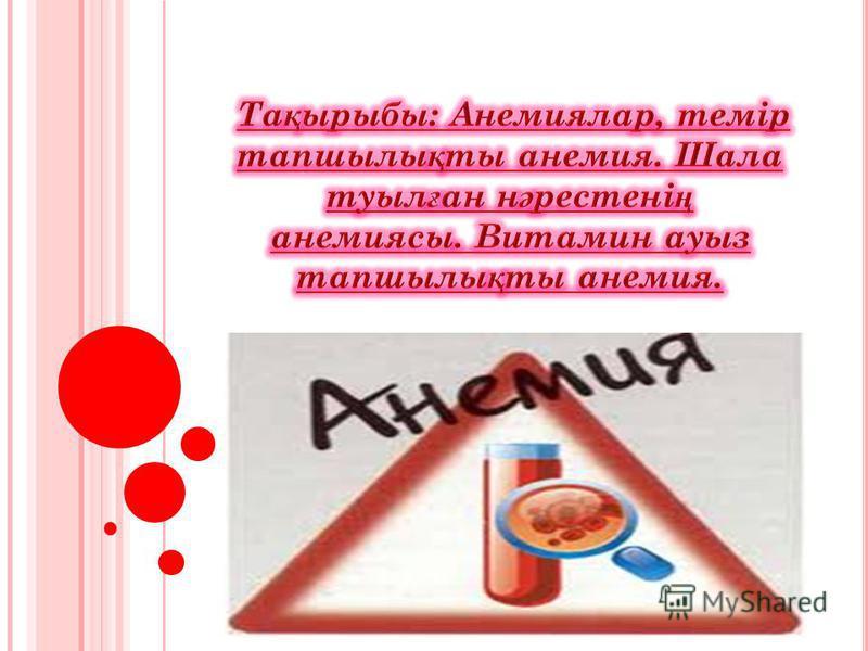 Лейкоциттер саныны ң ө згерістері Лейкоцитоздар т ү рлері-нейтрофилез, эозинофилез, базофилез, лимфоцитоз, моноцитоз. Нейтрофилді лейкоцитоздар- ірі ң ді қ абынулар тудыратын инфекцияларда (стрептакоак, стафилакокк, менингококк т.б), миокард инфаркты