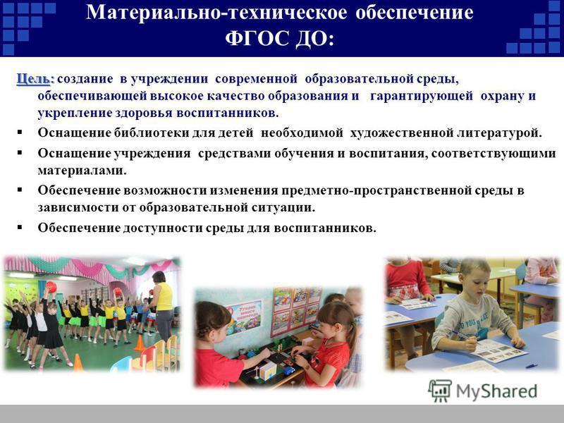 Материально-техническое обеспечение ФГОС ДО: Цель: Цель: создание в учреждении современной образовательной среды, обеспечивающей высокое качество образования и гарантирующей охрану и укрепление здоровья воспитанников. Оснащение библиотеки для детей н
