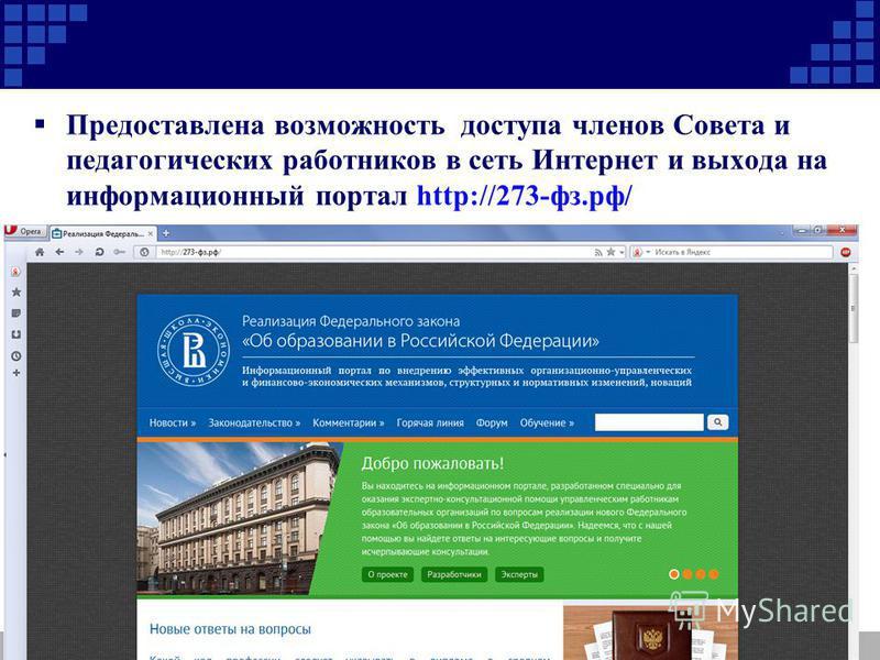 Предоставлена возможность доступа членов Совета и педагогических работников в сеть Интернет и выхода на информационный портал http://273-фз.рф/