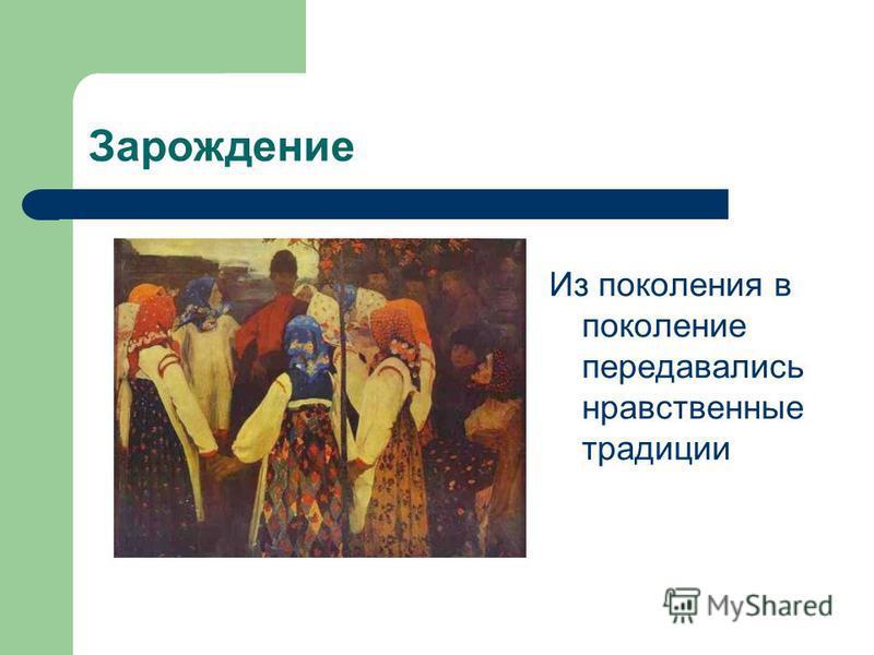 Иван Александрович Ильин Русская песня глубока, как человеческое страдание, искренна, как молитва, сладостна, как любовь и утешение.