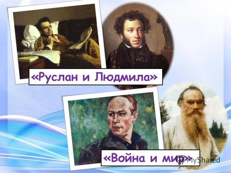 «Руслан и Людмила» «Война и мир»