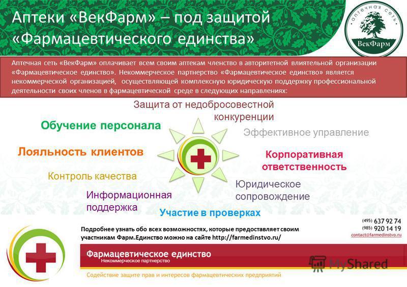 Аптечная сеть «Век Фарм» тел. +7(495)5083358, www.vekpharm.ru, apteki@vekpharm.ru Аптеки «Век Фарм» – под защитой «Фармацевтического единства» Аптечная сеть «Век Фарм» оплачивает всем своим аптекам членство в авторитетной влиятельной организации «Фар