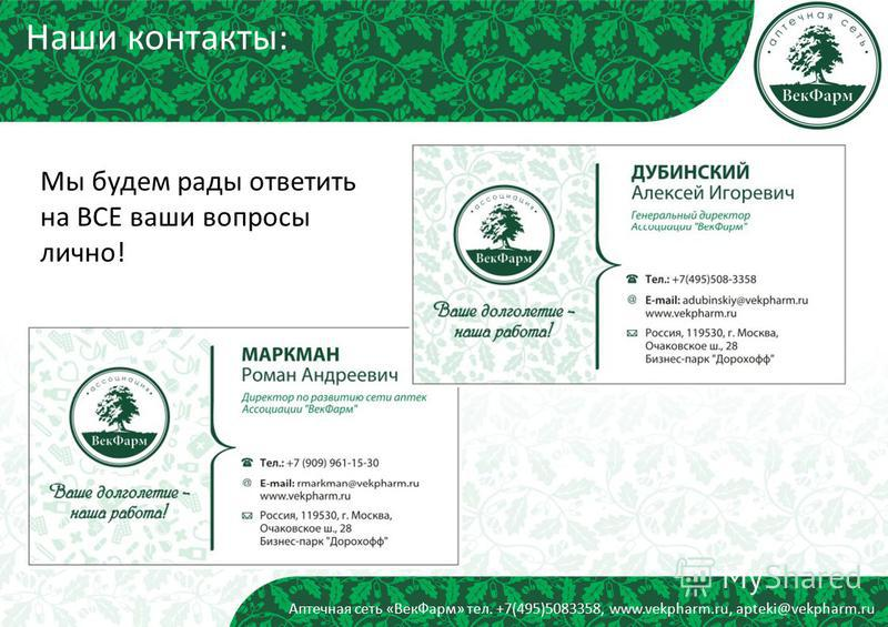 Мы будем рады ответить на ВСЕ ваши вопросы лично! Аптечная сеть «Век Фарм» тел. +7(495)5083358, www.vekpharm.ru, apteki@vekpharm.ru Наши контакты: