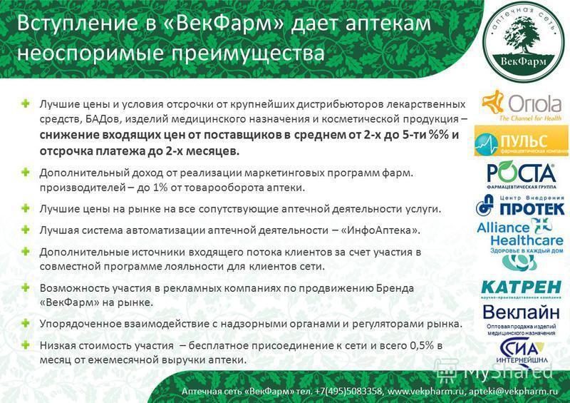 Веклайн Оптовая продажа изделий медицинского назначения Вступление в «Век Фарм» дает аптекам неоспоримые преимущества Аптечная сеть «Век Фарм» тел. +7(495)5083358, www.vekpharm.ru, apteki@vekpharm.ru Лучшие цены и условия отсрочки от крупнейших дистр