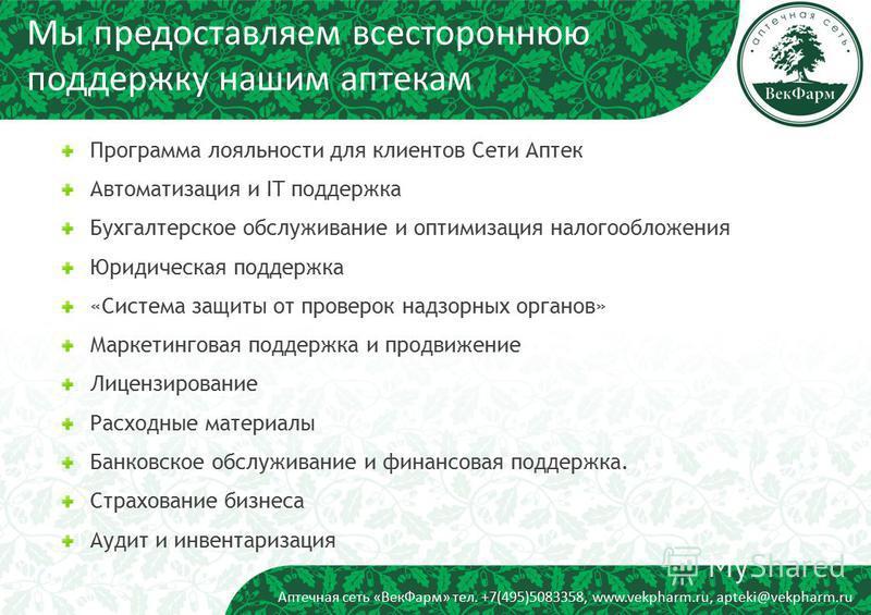 Аптечная сеть «Век Фарм» тел. +7(495)5083358, www.vekpharm.ru, apteki@vekpharm.ru Программа лояльности для клиентов Сети Аптек Автоматизация и IT поддержка Бухгалтерское обслуживание и оптимизация налогообложения Юридическая поддержка «Система защиты